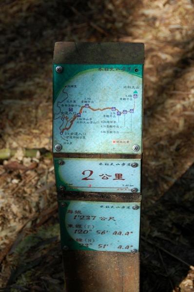 2009.11.14-15 水社大山.082.jpg