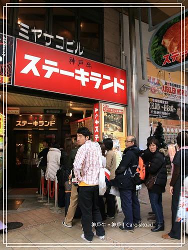2009-12-12 神戶 037 R