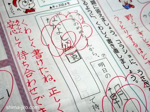 チャレンジ3年生4月号 赤ペン先生の採点結果は ... : 小学3年 算数 : 算数