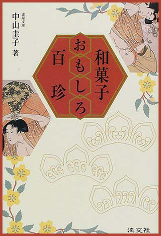 wagashi hyakuchin book