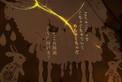 Love Attractor (yano rin) Tags: インスタレーション 短歌