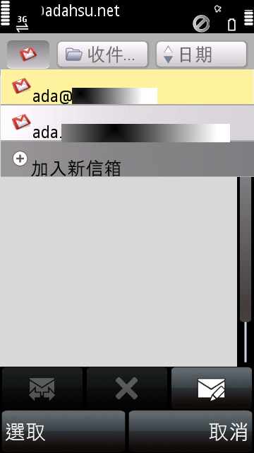 Nokia Messaging 主要畫面