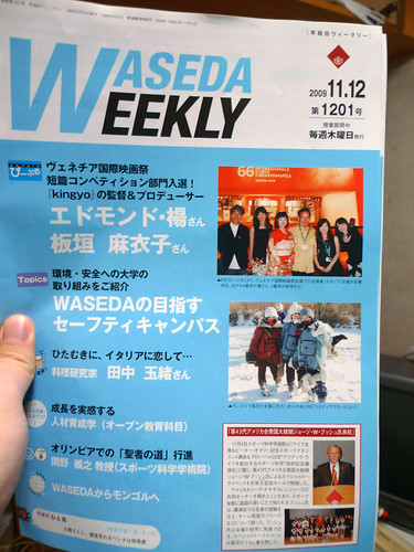 Cover of Waseda Weekly (12th of Nov, 2009)