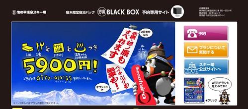 池の平温泉スキー場 BLACK BOX