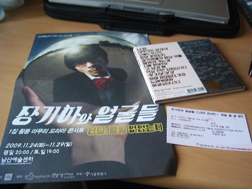 장기하와 얼굴들 공연 포스터, 티켓 및 시디