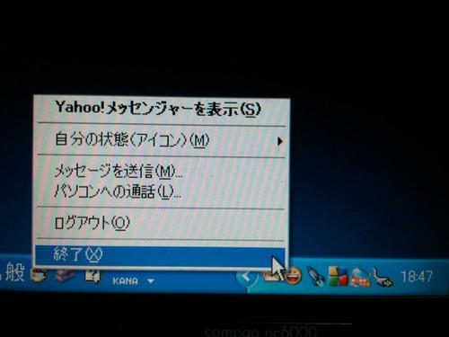 Yahoo!メッセンジャーをちゃんと終了する方法