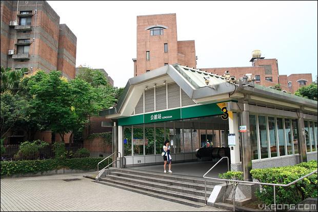 gongguan-station