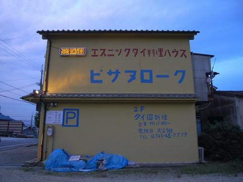 神奈川県大和市のタイ料理店 ::: タイレストラン.jp