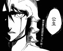 Darkness (Joshi Shiparudo) Tags: broken cool peace darkness awesome free sakura liberation hollow espada ichigo arrancar zangetsu senbon bankai shikai tensa ulquiorra zanpaktou schiffner bounts kuosaki
