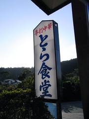 TORA-Shokudo