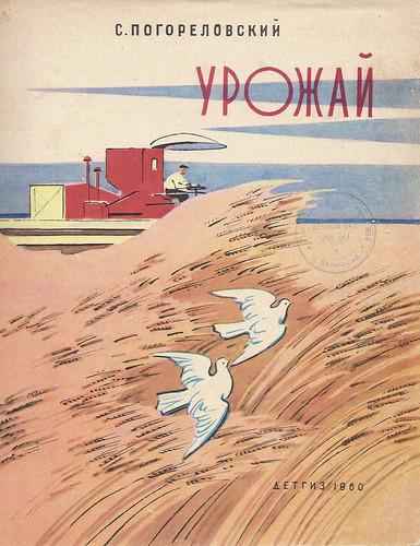 Harvest (1960) - cover