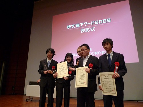 Team Waseda at Eibunren Awards