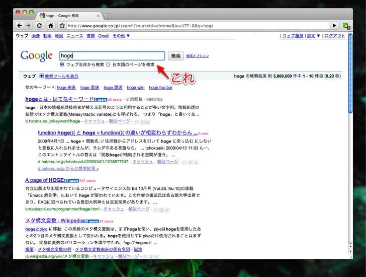 hoge - Google 検索