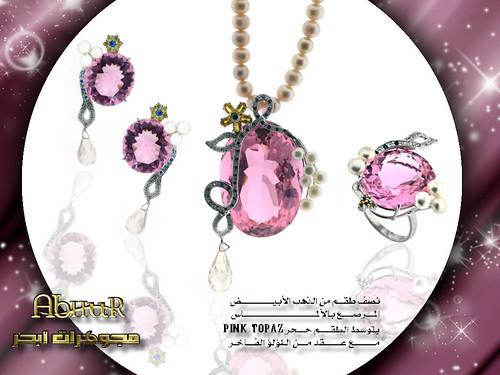 مجموعة مجوهرات _بالاحجار الكريمة والالماس 3870735923_094eb1b0f4