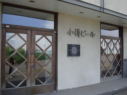 Zenibako