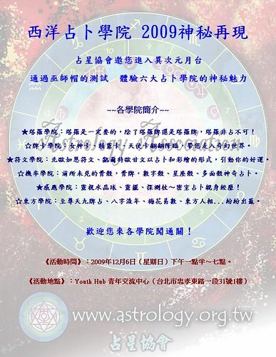 西洋占卜學院2009神秘再現DM20091116
