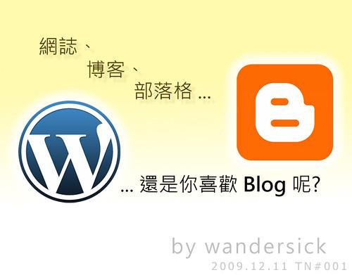網誌、博客、部落格,還是你喜歡 Blog 呢?