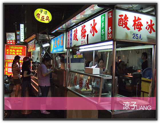中華夜市 潭子臭豆腐 酸梅汁01