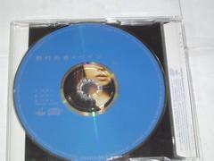 原裝絕版 2000年 3月21日 野村佑香 CD 原價 1223yen 中古品 4