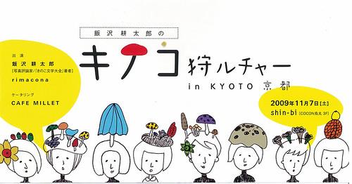 kinokoomote091016