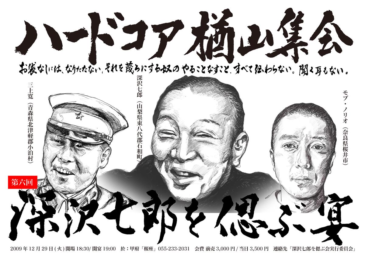 「ハードコア楢山集会 三上寛vsモブ・ノリオ」第6回 深沢七郎を偲ぶ宴 at 桜座