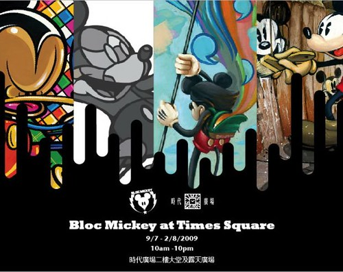 BIG OPENING  - BLOC MICKEY SHOW @ HONG KONG