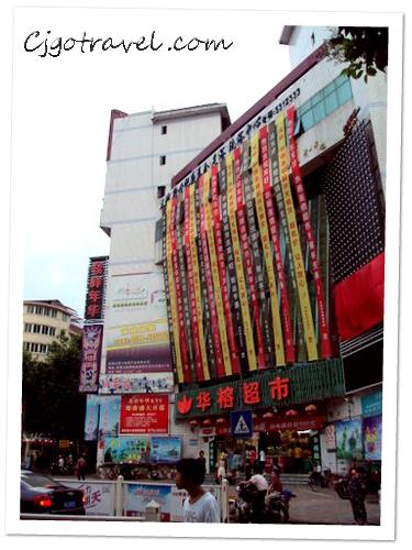 Wuyishan Town