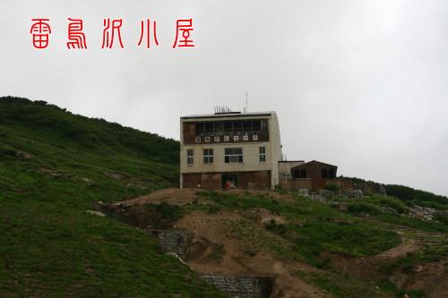 雷鳥澤 (6).JPG