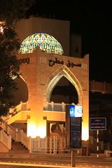 Souq Mutra (Bilal /\/\iRza  ) Tags: souq mutra oman muscat bilal mirza bilalmirza