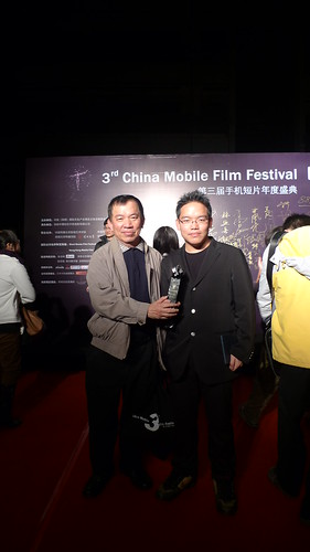 Holding the Best Director with dad after China Mobile Film Fest 09 awards ceremony 2