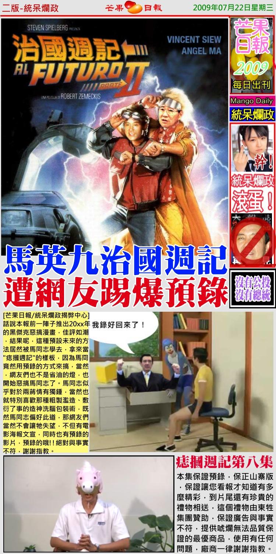 090722統呆爛政--馬英九誌國週記,遭踢爆預錄