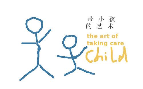 带小孩的艺术