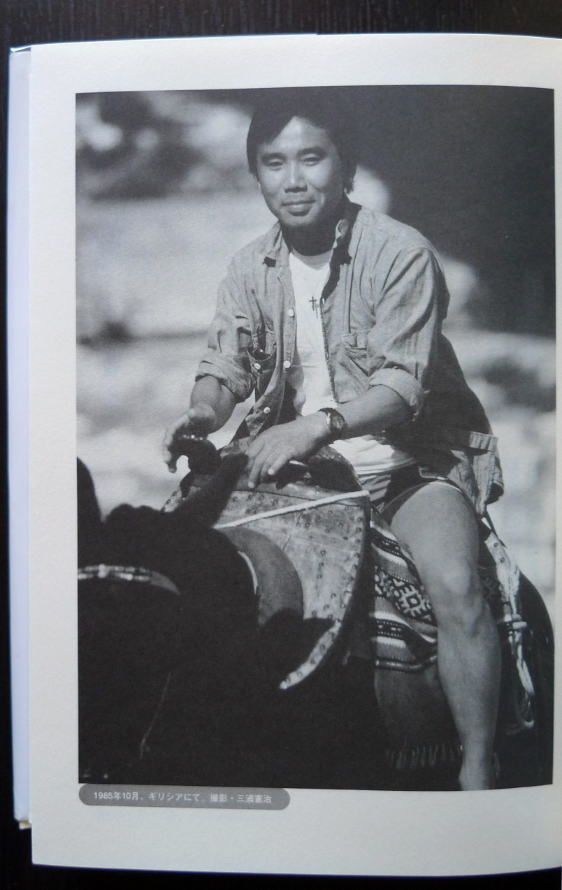 Haruki Murakami on horseback, Hawaii, October, 1985