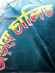 Rickshaw Graffitti (shaun shooter) Tags: rickshawart dhakabangladesh