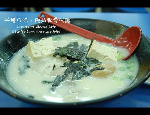極品豚骨拉麵/65元
