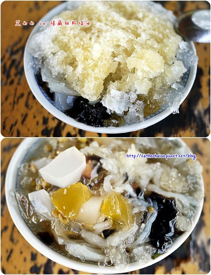 4 透心涼的綜合冰