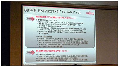 富士通FMV「WEB限定モデル」の特徴は限定色とカスタムモデル