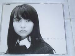 原裝絕版 2000年 3月21日 野村佑香 CD 原價 1223yen 中古品 2