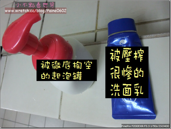 自製泡泡洗面乳