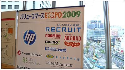 バリューコマースEXPO 2009に参加しました