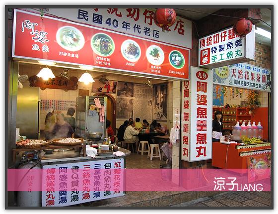 阿婆魚羹(阿雲麵店)