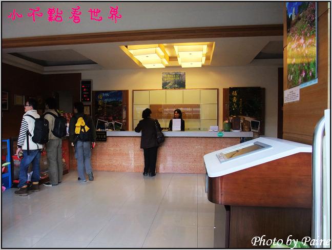 福壽山服務處