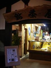 鮎茶屋さん入り口