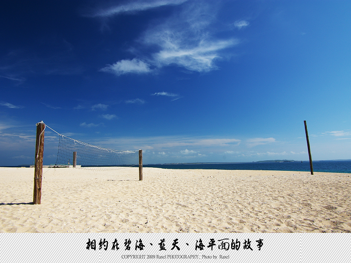 相約在碧海、藍天、海平面的故事~情迷險礁