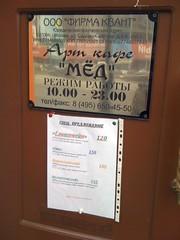 Арт-кафе «Мёд» на Садовом. Москва.