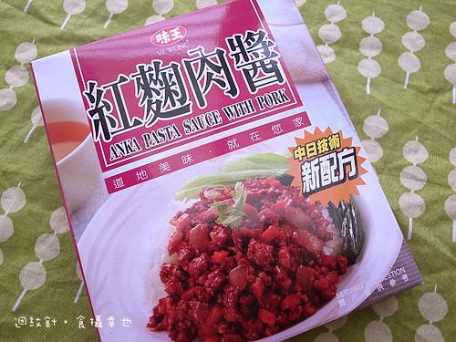 味王紅麴肉醬