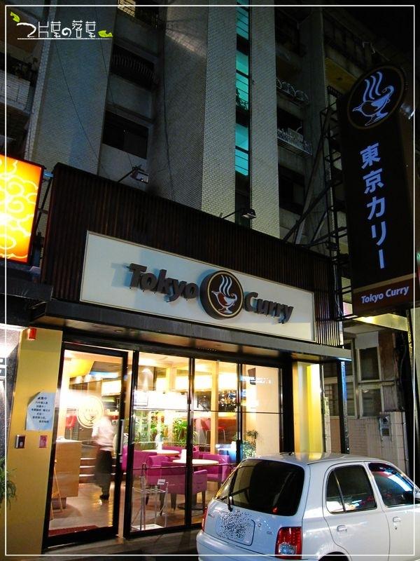 東京咖哩_01.JPG