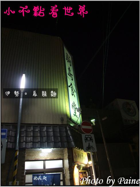 一休大阪燒