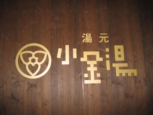 小金湯 (6).JPG