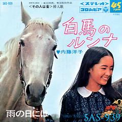白馬のルンナ